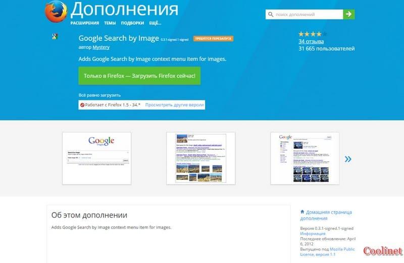 Поиск специальное расширение Coogle Search by Image