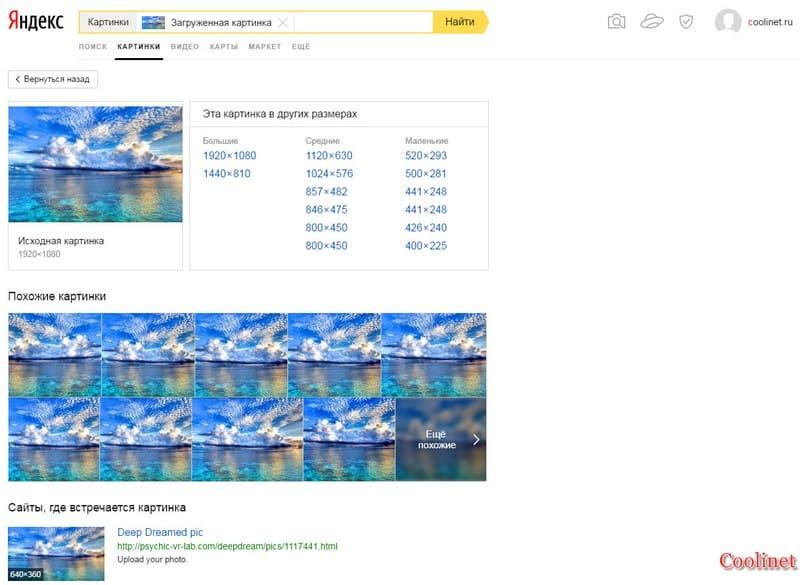 Поиск картинки Яндекс через файл или адрес картинки