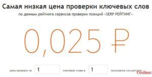 Мониторинг позиций сайта стоимость проверки