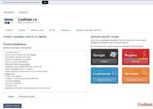 Проверка позиций сайта Line Сервис мониторинга позиций Line добавление запросов