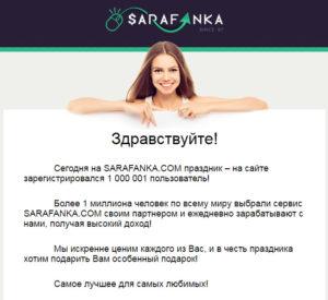 Отзыв Сарафанка