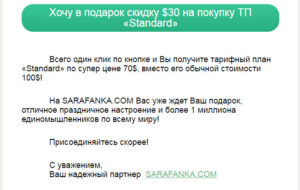 Отзыв Сарафанка миллион посетителей