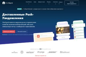 Push уведомления для сайта
