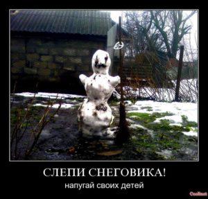 Слепи снеговика! Напугай своих детей.