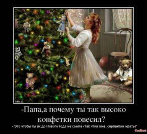 - Пап, а почему ты так высоко конфетки повесил? - это чтобы ты их до Нового года не съела - Так чтож мне, серпантин