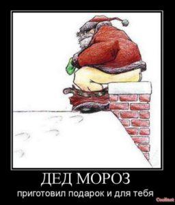 Дед Мороз приготовил подарок и для тебя