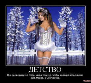 Детство. Оно заканчивается тогда, когда хочется, чтобы желания исполнял не Дед Мороз, а Снегурочка.