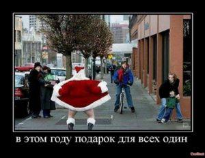 В этом году подарок для всех один