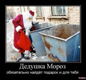 Дедушка Мороз обязательно найдет подарок и для тебя