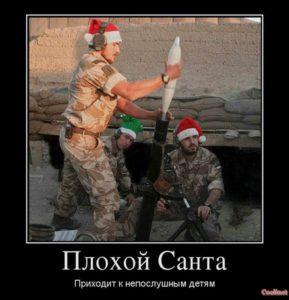 Плохой Санта приходит к непослушным детям