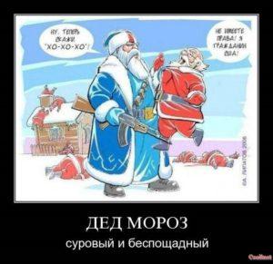 Дед Мороз суровый и беспощадный