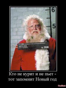 Кто не курит и не пьет - тот запомнит Новый год