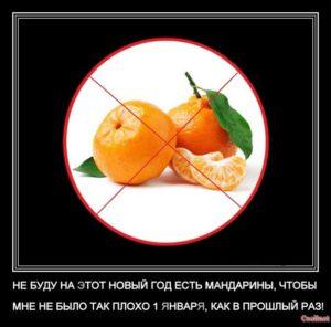 Не буду на этот Новый год есть мандарины, чтобы мне не было так плохо 1 января, как в прошлый раз!