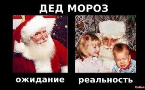 Дед Мороз ожидание и реальность