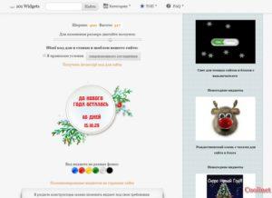 101widgets Виджет для сайта Новый год 2021