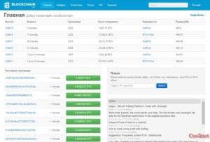 Как создать свой Биткоин кошелек сайт www.blockchain.info