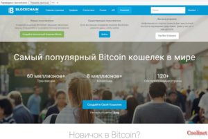 Как и где создать Биткоин кошелек сайт www.blockchain.info