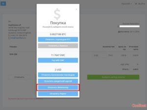 Облачный майнинг HashFlare оплата мощностей