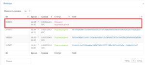 HashFlare вывод денег