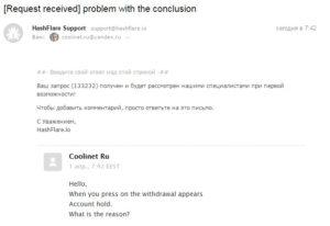 HashFlare письмо в службу поддержки