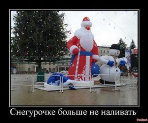 Снегурочке больше не наливать