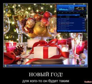 Новый год! для кого-то он будет таким