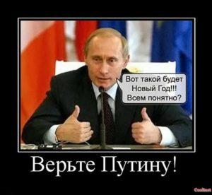 Верьте Путину!