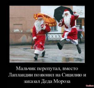 Мальчик перепутал, вместо Лапландии позвонил на Сицилию и заказал Деда Мороза