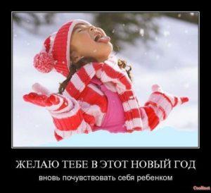 Желаю тебе в этот Новый год вновь почувствовать себя ребенком