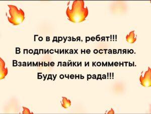 Добавь в друзья Вконтакте