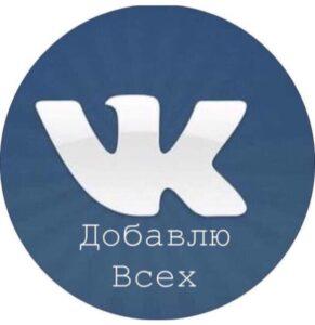 Добавь в друзья Вконтакте картинка