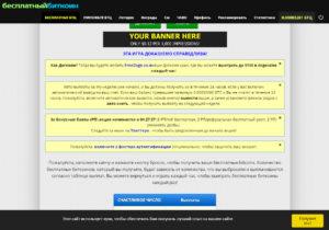 Лучший биткоин кран Freebitco.in (Фрибиткоин) обзор и мой отзыв