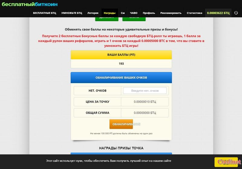 Freebitco биткоин кран лотерея