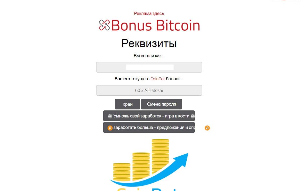 kak-perevesti-bitkoini-s-vebmani-na-blockchain-16