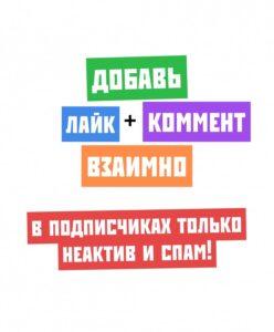 Картинка ВК Добавь лайк+коммент взаимно в подписчиках только неактив и спам