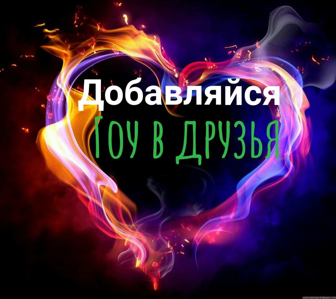 добавь в друзья картинки на аву стартом славянского нового