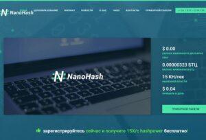 Новый хайп NanoHash.net обзор и мой отзыв