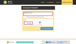 Как заработать Биткоин регистрация