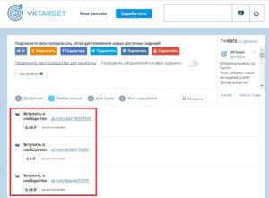 Vktarget (ВкТаргет) — заработок на соцсетях