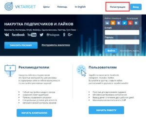 ВКТаргет регистрация на сайте