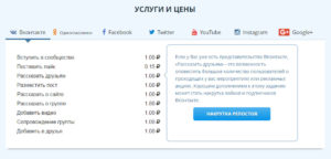 Vktarget (ВкТаргет) примеры заданий ВКонтакте