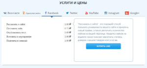 ВКТаргет Оплата за выполнение заданий в социальных сетях: