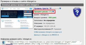 ВкТаргет в сервисе Довериевсети.рф данные