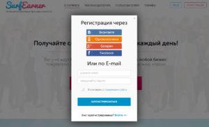 surfearner.com регистрация через социальные сети