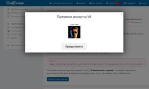 surfearner.com задание вступить в группу и привязать аккаунт ВК