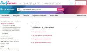surfearner.com регистрация на сайте