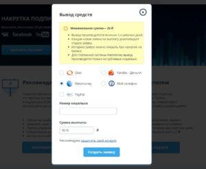 VkTarget вывод заработанных денег на ВебМани