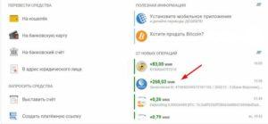 Webmoney поступления денег