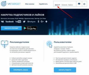 ВК Таргет вывод денег