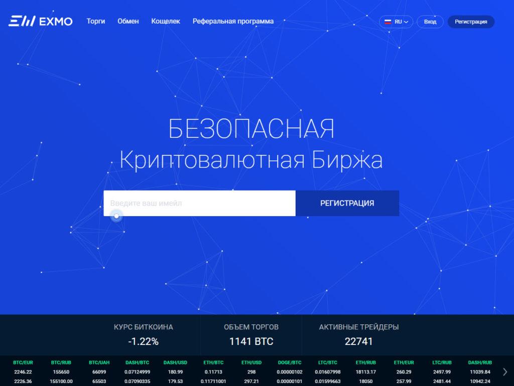 Лучшие обменники криптовалюты Exmo.me